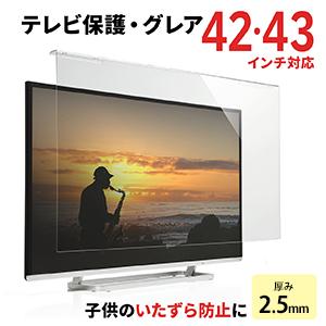 液晶テレビ保護パネル(42インチ・43インチ対応・アクリル製)