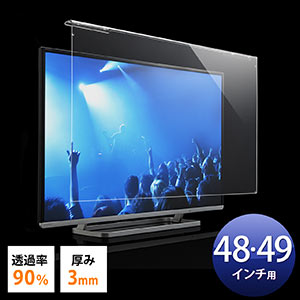 液晶テレビ保護パネル(49インチ・48インチ・アクリル製)