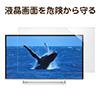 液晶テレビ保護パネル(65インチ・保護フィルム)