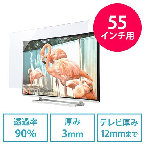 テレビ保護パネル(液晶テレビ・テレビフィルター・55型・55インチ・簡単取り付け)