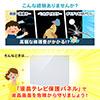 テレビ保護パネル(液晶テレビ・テレビフィルター・65型・65インチ・簡単取り付け)