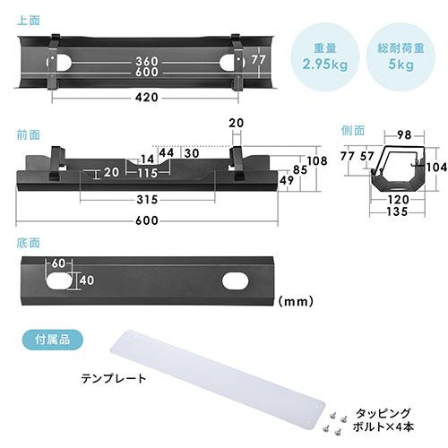 ケーブルトレー 配線受け ケーブルオーガナイザー デスク固定タイプ スチール金属製 電源タップ ケーブル収納 ブラック