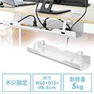 ケーブルトレー 配線受け ケーブルオーガナイザー デスク固定タイプ スチール金属製 電源タップ ケーブル収納 ホワイト
