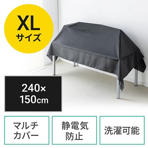 マルチカバー ほこりカバー 帯電防止 目隠しカバー ディスプレイカバー プリンタカバー 幅240cm×高さ150cm ブラック