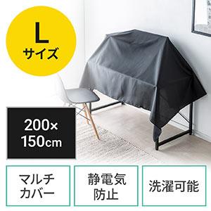 マルチカバー ほこりカバー 帯電防止 目隠しカバー ディスプレイカバー プリンタカバー 幅200cm×高さ150cm ブラック