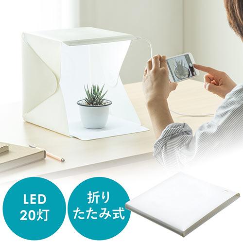 撮影キット(LED照明付・撮影用ボックス・背景白/黒付・折りたたみ式)