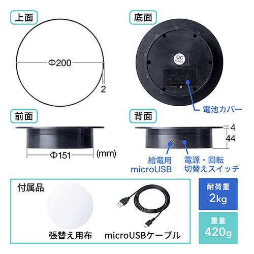 ターンテーブル(360度回転台・電動ターンテーブル・フィギュア・展示台・電池式/microUSB給電対応)