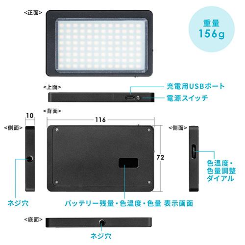 カメラLEDライト(ビデオライト・三脚対応・明るさ調節・色温度調節・充電式)