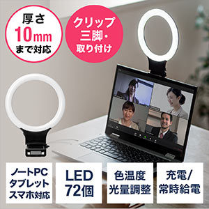 LEDリングライト(自撮り・スマホ/タブレット取付・クリップ・色温度調整・三脚取付対応・PC設置・女優ライト)