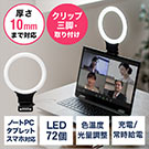 LEDリングライト(自撮り・スマホ/タブレット取付・クリップ・色温度調整・三脚取付対応・PC設置・女優ライト)