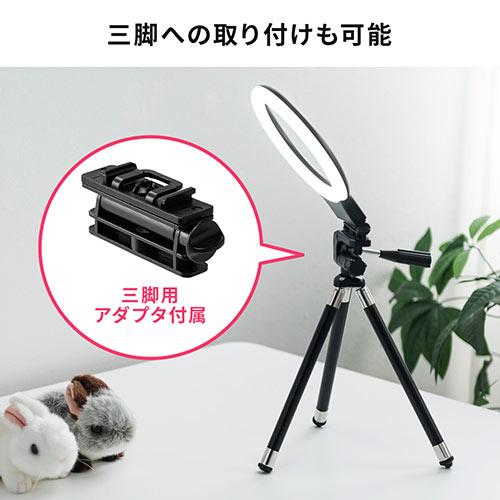LEDリングライト(自撮り・スマホ/タブレット取付・クリップ・色温度調整・三脚取付対応・PC設置・ウェビナー・テレカン)