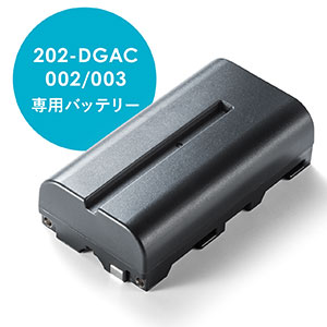 200-DGAC002/200-DGAC003用バッテリー