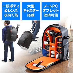 カメラキャリーバッグ(三脚・ノートパソコン収納可能)