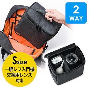 カメラインナーバッグ(バッグインバッグ・Sサイズ)