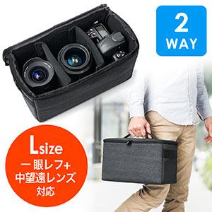 カメラインナーバッグ(バッグインバッグ・Lサイズ)