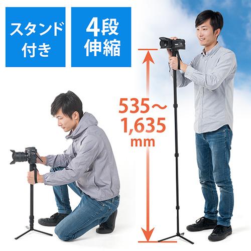 【オフィスアイテムセール】自立一脚(簡易三脚・4段伸縮・最低535~最高1635mm)