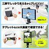 iPad 三脚ホルダー(12.9インチiPad Pro対応・5~12.9インチタブレット対応)