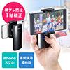 iPhone・スマホ用スタビライザー(1軸電子制御・水平・手ブレ防止・ミニ三脚付き・ジンバル)