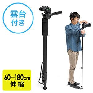 カメラ一脚(雲台付・コンパクト・4段伸縮・レバーロック)