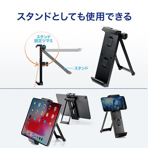 タブレットホルダー(三脚ホルダー・iPadホルダー・5インチスマホ対応・12.9インチ対応・金属製・タブレットスタンド)