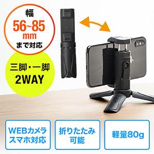 コンパクト三脚(スマホ三脚・軽量・小型・スマホ一脚・iPhone自撮り)