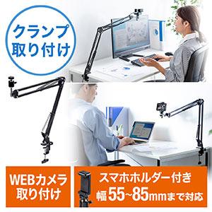 WEBカメラ・スマホ用アームスタンド(固定・スマートフォン・iPhone・WEB会議・角度調整・高さ調整・クランプ・スマホホルダー)