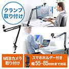 【オフィスアイテムセール】ウェブカメラ用アームスタンド(固定・スマートフォン・iPhone・WEB会議・角度調整・高さ調整・クランプ・スマホホルダー)