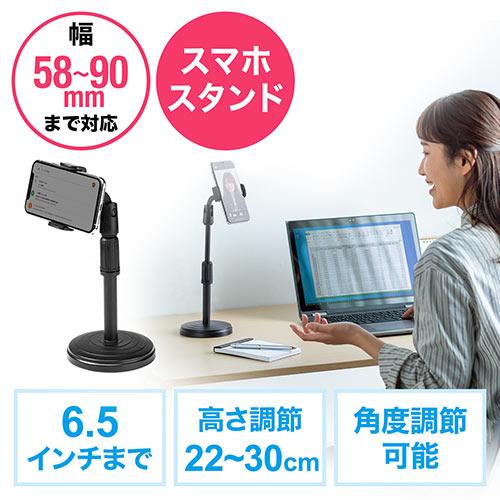 スマホスタンド(卓上・スマートフォン・iPhone・WEB会議・動画撮影・角度調整・高さ調整・スマホホルダー)