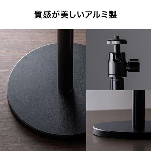 ウェブカメラ用スタンド(卓上・スマートフォン・iPhone・WEB会議・動画撮影・角度調整・高さ調整・スマホホルダー・アルミ)