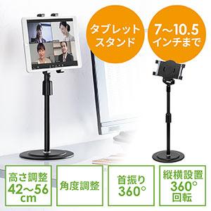 タブレット用スタンド(卓上・タブレット・iPad・ウェブ会議・オンライン授業・受付・キッチン・サイネージ・角度調整・高さ調整・タブレットホルダー・アームスタンド)