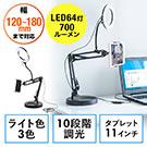 【オフィスアイテムセール】リングライト付きタブレットスタンド(iPad・アーム・ウェブ会議・You Tube/自撮り向け・俯瞰撮影・調光・調色・64灯・最大700ルーメン・ウェビナー・テレカン)