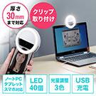 LEDリングライト(自撮り・スマホ/タブレット取付・クリップ・色調整)