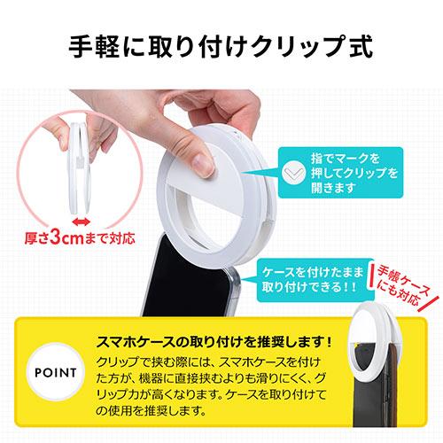 LEDリングライト(コンパクト・自撮り・スマホ/タブレット取付・クリップ・色調整・ウェビナー・テレカン)