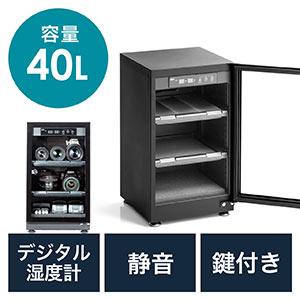 防湿庫(ドライボックス・除湿庫・カビ対策・静音・カメラ収納・40L)
