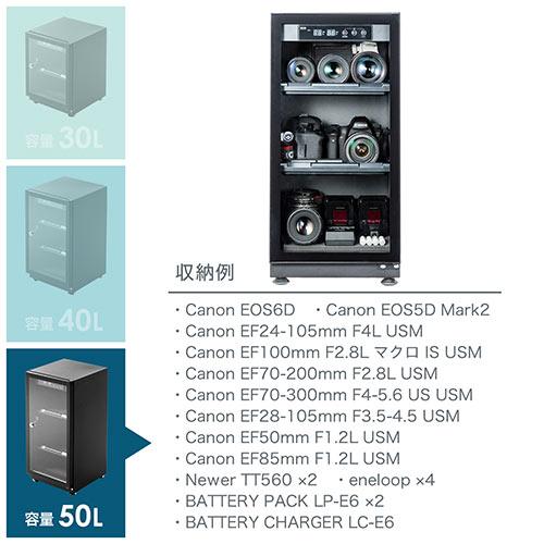 防湿庫(ドライボックス・除湿庫・湿度設定・カビ対策・静音・カメラ収納・50L)