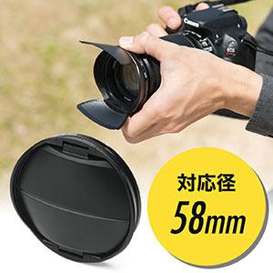 カメラレンズキャップ(フード機能・ワンタッチ・折りたたみ可能・58mmレンズ対応)
