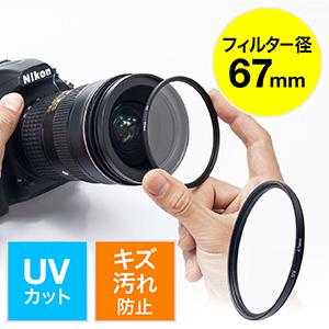 レンズフィルター(一眼レフ・ミラーレス・67mm・UVフィルター・レンズ保護・両面マルチコーティング)