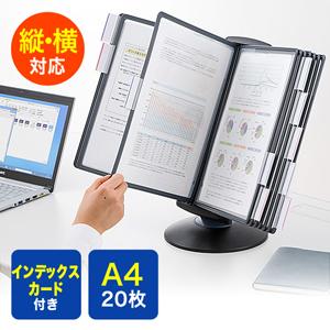 データホルダー 書見台 原稿台 ブック式 A4対応 縦横両対応 両面 90度無段階調節
