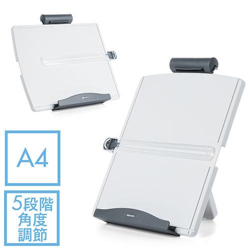 データホルダー 書見台 ブックスタンド A4対応 縦横両対応 5段階高さ調節 プラスチック製 テレワーク 在宅勤務