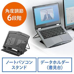ノートパソコンスタンド データホルダー 書見台 ブックスタンド タブレットスタンド 角度調節6段階 ブラック