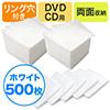 送料無料!CD・DVD用不織布ケース(リング穴・両面収納・500枚セット・ホワイト)