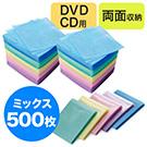 送料無料!CD・DVD用不織布ケース(両面収納・500枚セット・5色ミックス)