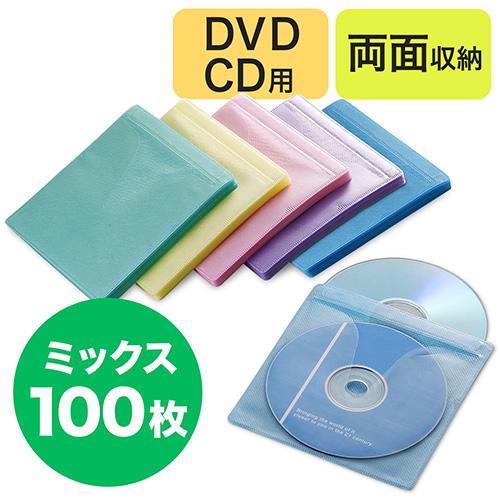 CD・DVD用不織布ケース(両面収納・5色ミックス)