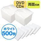 CD・DVD布ケース(不織布・両面収納・500枚・ホワイト)