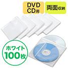 CD・DVD用不織布ケース(両面収納・ホワイト)