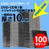 CD・DVDケース(ブラック・10mmプラケース・100枚セット)