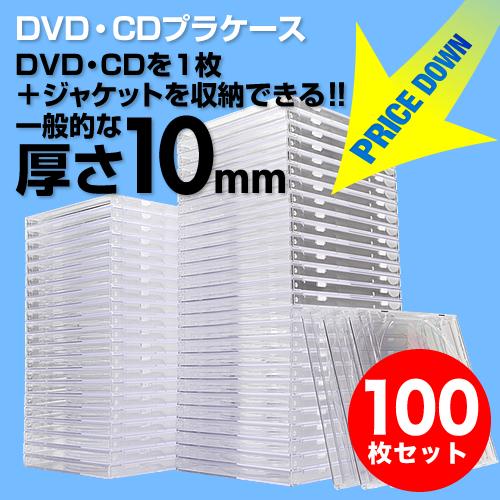CDプラケース(100枚・10mm・クリア・DVD対応)