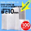CD・DVDケース(ホワイト・10mmプラケース・100枚セット)