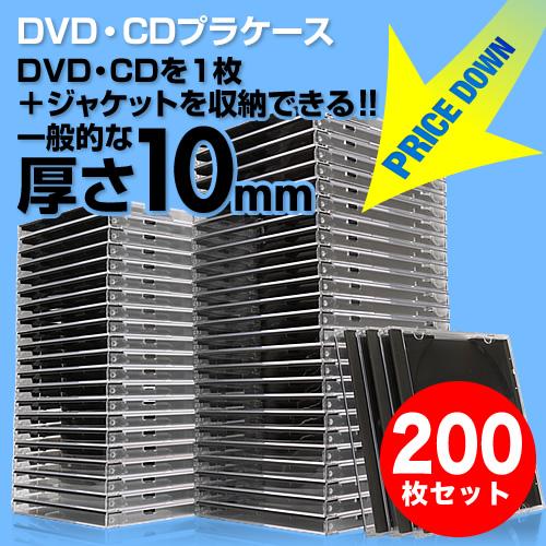 CD・DVDケース(ブラック・10mmプラケース・200枚セット)