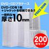 CD・DVDケース(クリア・10mmプラケース・200枚セット)